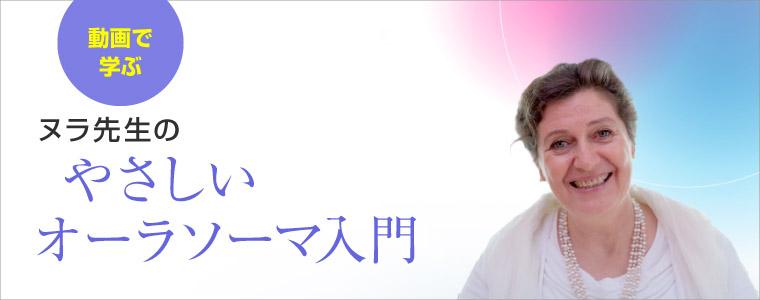 動画で学ぶヌラ先生のやさしいオーラソーマ入門